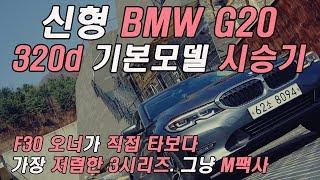 신형 BMW 320d 기본 모델 주행 시승기 (Feat…