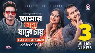 Amar Mone Jare Chay By Samz Vai HD.mp4