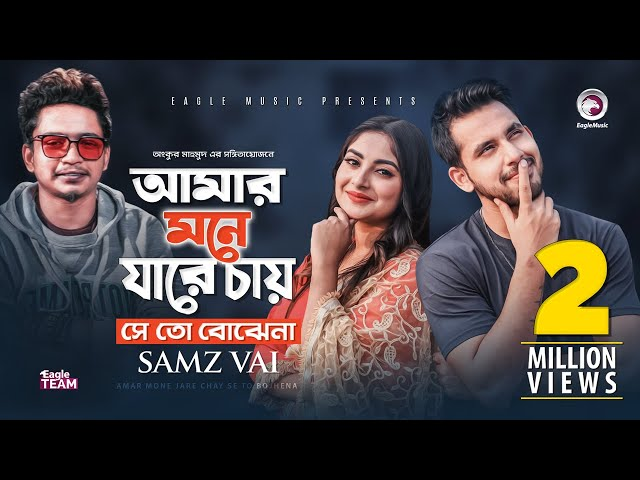 Amar Mone Jare Chay Se To Bojhena | Samz Vai | Bangla New Song 2020 | Official Video | বাংলা গান