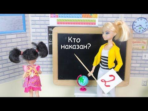 """""""ДОБРЫЙ ЗАМЕСТИТЕЛЬ"""" Мультик #Барби Куклы Игрушки для девочек Про Школу IkuklaTV"""