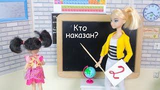 ДОБРЫИ ЗАМЕСТИТЕЛЬ Мультик #Барби Куклы Игрушки для девочек Про Школу IkuklaTV