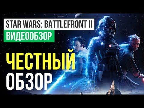 Обзор игры Star Wars Battlefront II