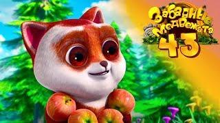 Забавные Медвежата - Работа Мечты Эрни Джо от Kedoo Мультики для детей