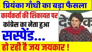 Priyanka Gandhi  ने बड़े दिग्गज नेता को अपनी टीम से हटाया। loksabha election : modi and rahul
