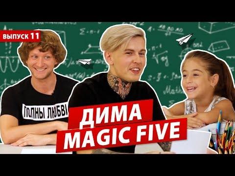 Верит ли MAGIC FIVE (Дима Евтушенко) в магию? Раскрываем все карты о своем детстве в шоу ПОКОЛЕНИЕ