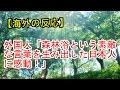 【海外の反応】 外国人「森林浴という素敵な言葉を 生み出した日本人に感動!」