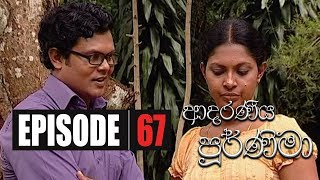 Adaraniya Purnima | Episode 67  ආදරණීය පූර්ණිමා Thumbnail