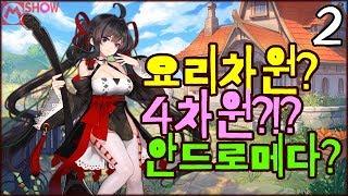 2✨요리차원 플레이 요리미소녀 모바일 게임 料理次元 Cuisine Dimension キュイジーヌディメンション