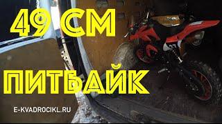 Питбайк  доставка в Москве(, 2015-12-05T16:24:49.000Z)