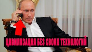 Россия - цивилизация без собственных технологий. Даже в Кремле телефоны американские