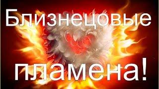 Близнецовое пламя - Часть 2