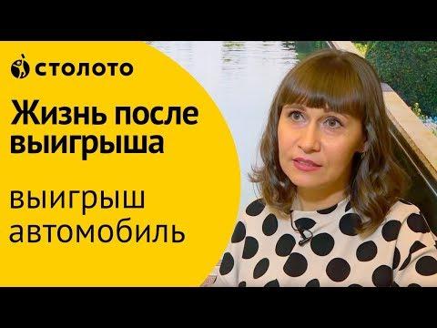 Столото ПРЕДСТАВЛЯЕТ   Победитель Русского лото - Надежда Васильева   Выигрыш - автомобиль