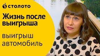 Столото ПРЕДСТАВЛЯЕТ | Победитель Русского лото - Надежда Васильева | Выигрыш - автомобиль