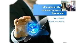 """Запись вебинара """"Мониторинг СМИ и интернет-ресурсов в Казахстане"""""""