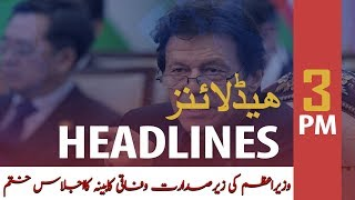 ARY News Headlines | National Assembly session chaired by PM Imran Khan today | 3 PM | 22 OCT 2019
