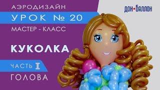 Искусство Аэродизайна. Урок №20. Часть 1. Кукла из воздушных шаров. Лицо, волосы, глаза