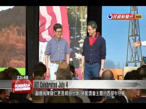 American Institute in Taiwan hosts Independence Day event attended by VP Chen Chien-jen