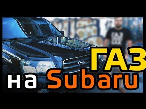ГАЗ на Subaru