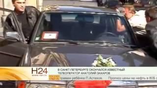 Gambar cover В Санкт-Петербурге умер телеоператор Анатолий Захаров