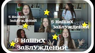 5' НаШиХ ЗаБлУжДеНиЙ'  .720 HD