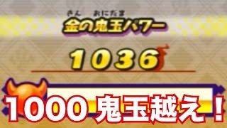 【妖怪ウォッチ2・真打#149】鬼食い&青鬼撃破で1000鬼玉越え!!!妖怪ウ…