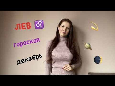 ЛЕВ ♌️ ГОРОСКОП 🌔🪐💫ДЕКАБРЬ 2020