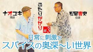 YouTube動画:『ふたりがかり前編』松尾貴史の世界にナオユキがどっぷり浸かる【日曜11PM同時公開】