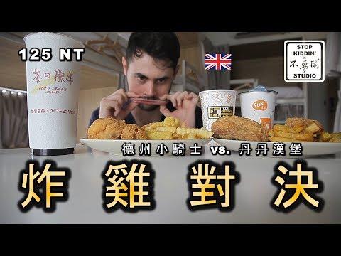 《炸雞對決》丹丹漢堡vs. 德州小騎士ft.全台最貴手搖飲料: A Video About ...