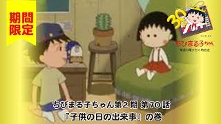 ちびまる子ちゃん アニメ 第2期 70話『子供の日の出来事』の巻