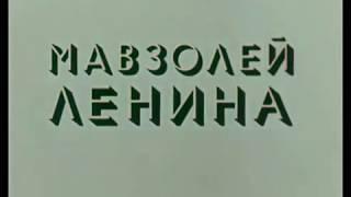 Мавзолей Ленина. (1973)