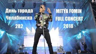 Концерт Митя Фомин  2018 (full concert)