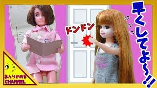 リカちゃん人形 アニメ☆トイレに入りたいけど入れな~い!!☆おもちゃ ハウス おもしろ thumbnail