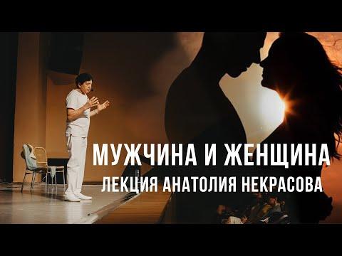 """Лекция Анатолия Некрасова """"Мужчина и Женщина. Зачетная книжка жизни"""" 2007г."""