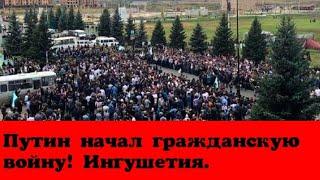 Земельное противостояние Ингушетиии и Чечни.