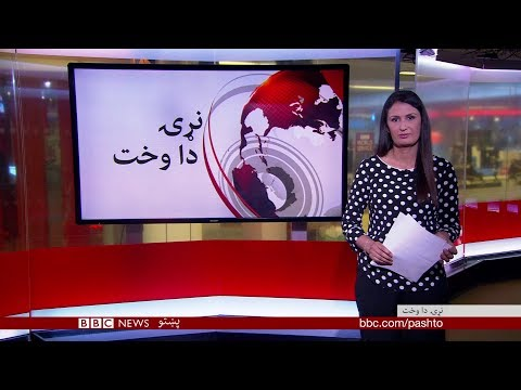 BBC Pashto TV Naray Da Wakht 09 July 2018