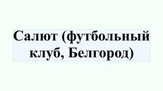 Салют (футбольный клуб, Белгород)(Салют (футбольный клуб, Белгород) «Салют» — бывший российский футбольный клуб из Белгорода.Основан в 1960..., 2016-07-16T16:48:30.000Z)