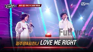 [풀버전] 정주영&임한나 - LOVE ME RIGHT …
