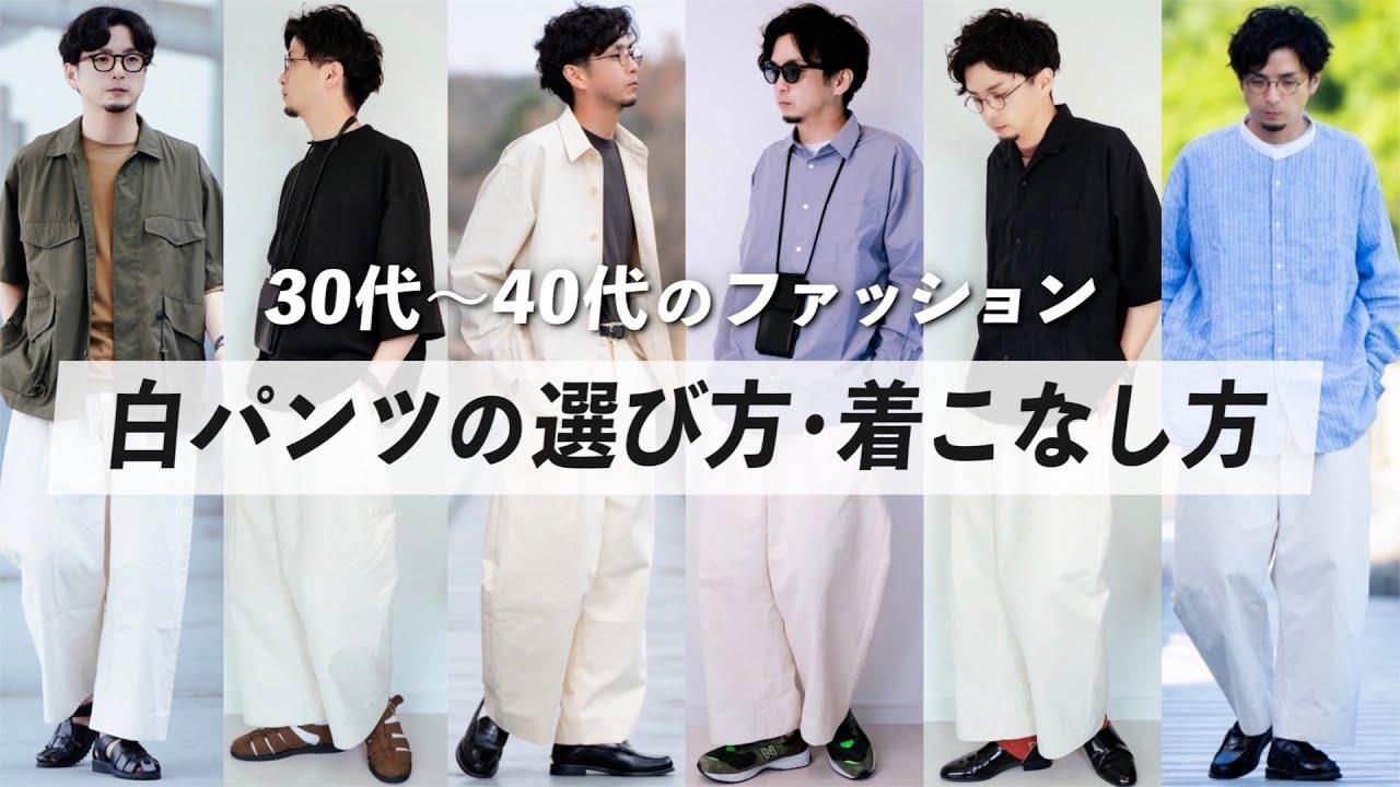 【初心者向け】オシャレな人はみんな着てる!?白パンツの選び方&着こなし方!!