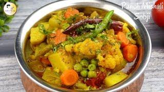 স্পেশাল মশলায় পাঁচমিশালী নিরামিষ   শীতের সবজি রান্না   Panchmishali mixed veggies, Shiter Sobji