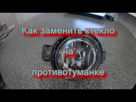 Как заменить стекло противотуманной фары (Nissan X-Trail T32)