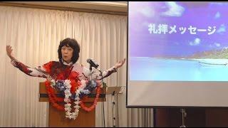 イースターメッセージ・ 松澤富貴子牧師・ワードオブライフ横浜