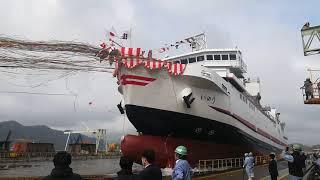 内海造船株式会社 進水式 フェリー『 いのり』