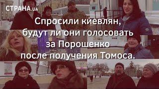 Спросили киевлян, будут ли они голосовать за Порошенко после получения Томоса | Страна.ua