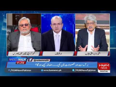 Live: Program Nadeem Malik Live, 10 July 2019 | HUM News