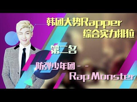 【防弹少年团】20161008 韩团Rapper综合实力排位战 之BTS 最音乐CUT
