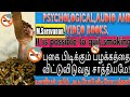 How to stop smoking habit. Tamil audio books. psychological in quit tobacco advice.