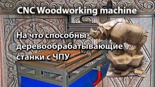 На что способны деревообрабатывающие станки с ЧПУ - подборка #1 | CNC Woodworking machine - HOW TO