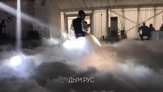 Невероятный по красоте первый танец, тяжелый дым на свадьбу в СПб, заказ на www.дым.рус