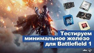 Тестируем минимальное железо для Battlefield 1