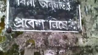 Old landlord house at naraynganj in Bangladesh জমিদার বাড়ি সামনের দিক